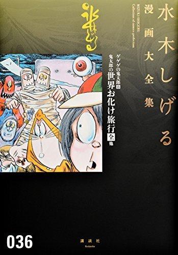ゲゲゲの鬼太郎(8)鬼太郎の世界お化け旅行[全] 他 (水木しげる漫画大全集)の詳細を見る
