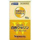 【第3類医薬品】日本薬局方 白色ワセリン PB 50g
