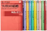 DVDブック10巻セット 魅惑のオペラ1-10巻