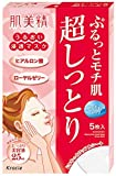 【セット】 クラシエホームプロダクツ 肌美精 うるおい浸透マスク (超しっとり) 5枚入 (美容液25mL/1枚) 5個セット