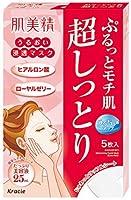 肌美精 うるおい浸透マスク(超しっとり) × 10個セット
