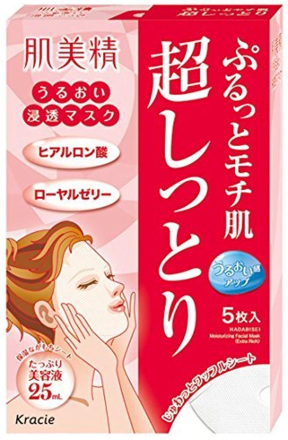 設置バーターライム肌美精 うるおい浸透マスク(超しっとり) × 10個セット