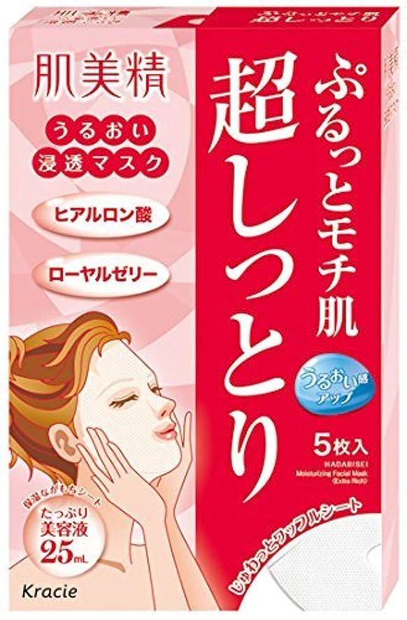 プラスドル貨物【セット】 クラシエホームプロダクツ 肌美精 うるおい浸透マスク (超しっとり) 5枚入 (美容液25mL/1枚) 5個セット