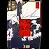 蟷螂の檻(1) (onBLUE comics)