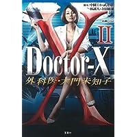 【TVドラマ・ノベライズ】Doctor-X 外科医・大門未知子 II (宝島社文庫)