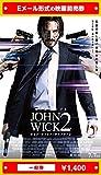 『ジョン・ウィック:チャプター2』映画前売券(一般券)(ムビチケEメール送付タイプ)