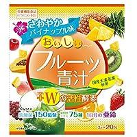 おいしいフルーツ青汁 Wの活性酵素 3g×20包×3個セット