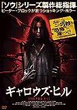 ギャロウズ ・ヒル [DVD]