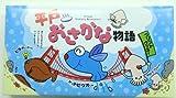 平戸お魚物語