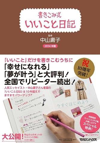 書き込み式 いいこと日記 2014年版