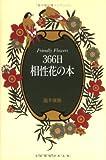 366日 相性花の本
