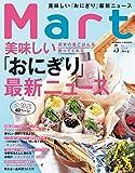 Mart(マート) 2019年 05 月号