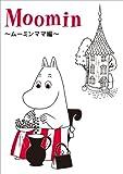 【Amazon.co.jp限定】アナザージャケット仕様 ポストカード付 楽しいムーミン一家 ~ムーミンママ編~ [DVD]