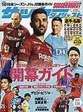 サッカーダイジェスト 2019年 2/28 号 [雑誌]