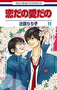 恋だの愛だの 第01-11巻