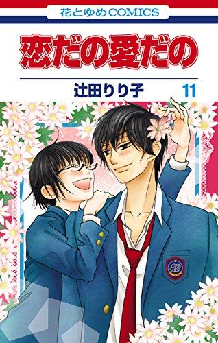 恋だの愛だの 11 (花とゆめコミックス)