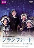 クランフォード シーズン2[DVD]