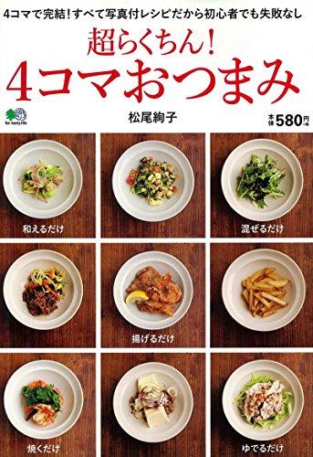 超らくちん 4コマおつまみ ([バラエティ])