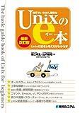 世界でいちばん簡単なUnixのe本[最新改訂版]Unixの基本と考え方がわかる本