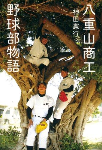 八重山商工野球部物語の詳細を見る