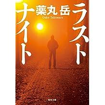 ラストナイト (角川文庫)
