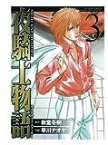 夜騎士物語(3) (漫画アクション)