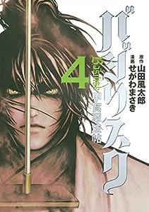 バジリスク~甲賀忍法帖~ 4巻 表紙画像