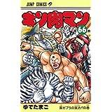 キン肉マン コミック 1-66巻セット