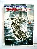 海軍提督ホーンブロワー (1978年) (ハヤカワ文庫―NV)