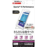 レイ・アウト Xperia X Performance フィルム 液晶保護 さらさらタッチ 指紋防止・ 反射防止 RT-RXPXPF/H1