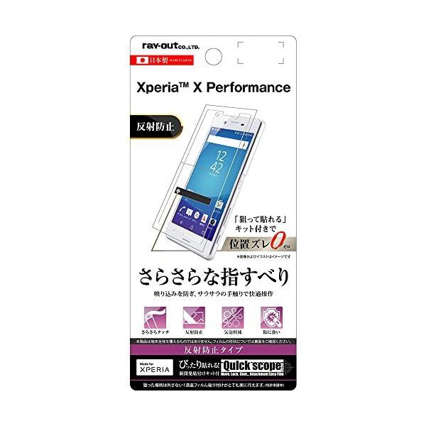 レイ・アウト Xperia X Performa...の商品画像