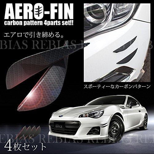 Rebias エアロ フロント バンパー ガード キズ防止 フェンダー カスタム 外装パーツ 車 簡単取付 カー用品 NS-AEROFIN-CB