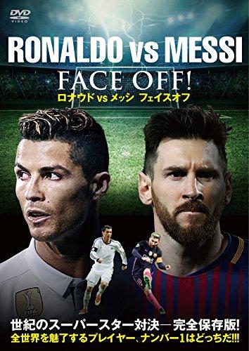 ロナウドVSメッシ フェイスオフ [DVD]