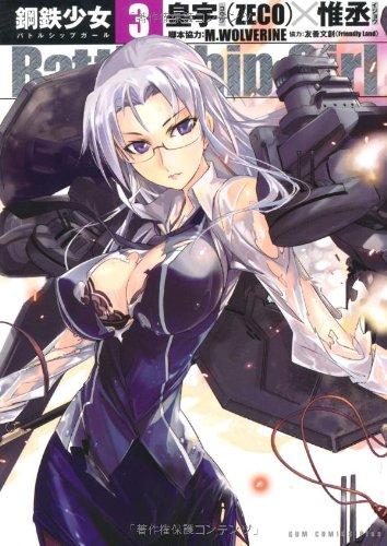 Battleship Girl -鋼鉄少女- 3巻 (ガムコミックスプラス)の詳細を見る
