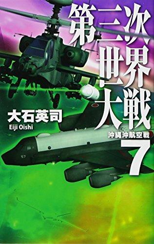 第三次世界大戦7 - 沖縄沖航空戦 (C★NOVELS)