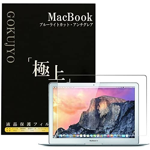 極上 ブルーライトカット 超高精細アンチグレア 液晶保護フィルム 30日保証付 MacBook全機種対応 Agrado (Macbook pro retina13インチ 2016年10月以前モデル用 A1502/1425)