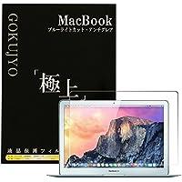 極上 ブルーライトカット 超高精細アンチグレア 液晶保護フィルム 国内正規品 メーカー30日保証付 Agrado (MacBook Pro retina13インチ 2016年10月以前モデル A1502/1425)