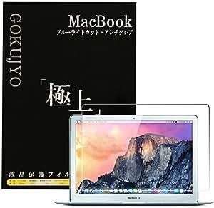 極上 ブルーライトカット 超高精細アンチグレア 液晶保護フィルム 30日保証付 MacBook全機種対応 Agrado (Macbook pro 13インチ 最新モデル Late 2016 A1706/1708)