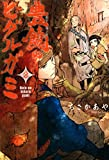 豊饒のヒダルガミ 2巻 (マッグガーデンコミックスBeat'sシリーズ)