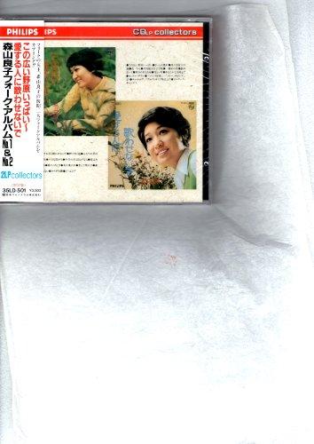 森山良子のコンサートツアー『五十一番目の星に向かって~Sing My Life~』チケット販売情報♪の画像