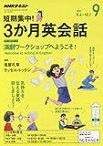 NHKラジオ 短期集中! 3か月英会話 2017年9月号 [雑誌] (NHKテキスト)