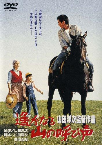 あの頃映画 「遙かなる山の呼び声」 [DVD]