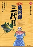 築地魚河岸三代目(23) (ビッグコミックス)