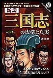 新説 「三国志」の虚構と真実 (Panda Publishing)