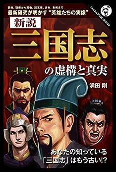 [満田剛]の新説 「三国志」の虚構と真実 (Panda_HISTORY) (Panda Publishing)