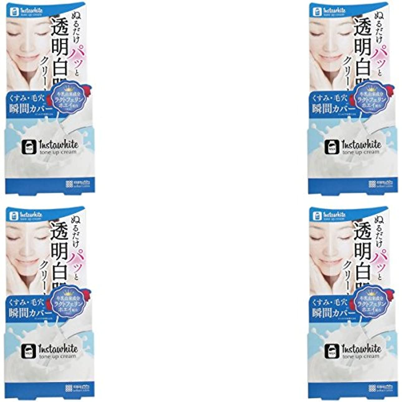 ミシンミル受粉する【まとめ買い】インスタホワイト トーンアップクリーム 50g【×4個】