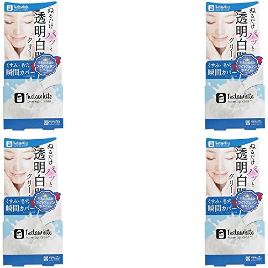 【まとめ買い】インスタホワイト トーンアップクリーム 50g【×4個】