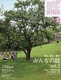 庭 No.226(2017年02月号) [雑誌] 育む、働く、癒す みんなの庭 vol.2