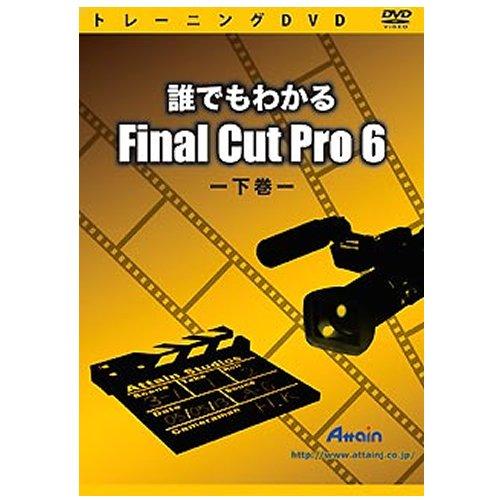 トレーニングDVD 誰でもわかるFinal Cut Pro 6 下巻