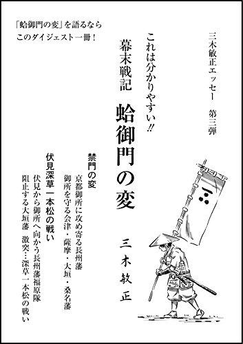 幕末戦記 蛤御門の変